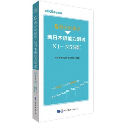 8周分阶速记:新日本语能力测试N1—N5词汇