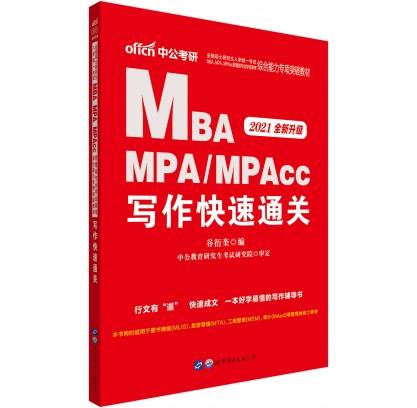 2021全国硕士研究生入学统一考试MBA、MPA、MPAcc管理类专业学位联考综合能力专项突破教材:写作快速通关(全新升级)