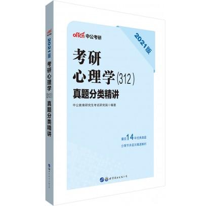 2021考研心理学(312):真题分类精讲