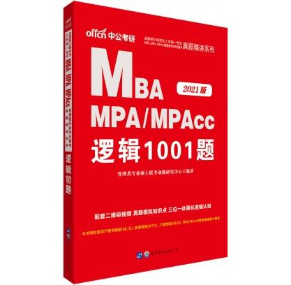 2021全国硕士研究生入学统一考试MBA、MPA、MPAcc管理类专业学位联考真题精讲系列:逻辑1001题