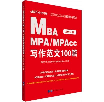 2021全国硕士研究生入学统一考试MBA、MPA、MPAcc管理类专业学位联考真题精讲系列:写作范文100篇