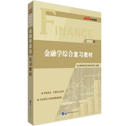 2021金融学综合:复习教材