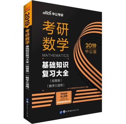 2019考研数学:基础知识复习大全 (经管类)(数学三适用)