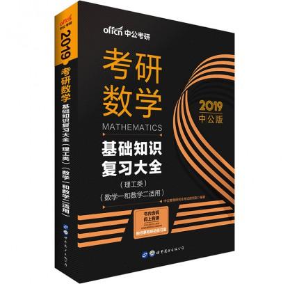 2019考研数学:基础知识复习大全 (理工类)(数学一和数学二适用)