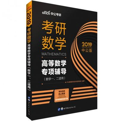 2019考研数学:高等数学专项辅导(数学一、二适用)