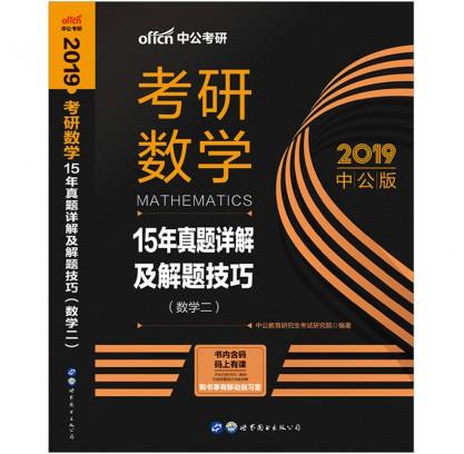 2019考研数学:15年真题详解及解题技巧(数学二)