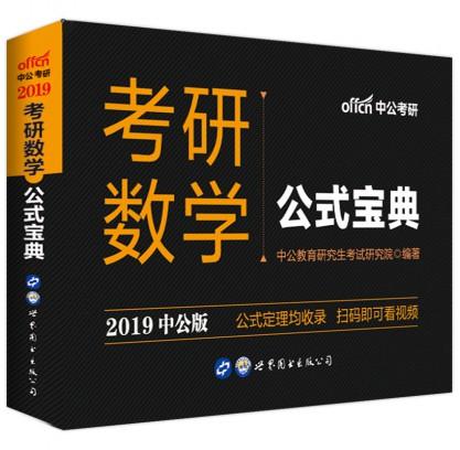 2019考研数学:公式宝典