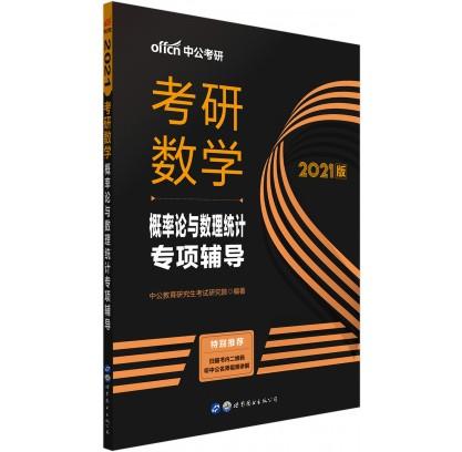 2021考研数学:概率论与数理统计专项辅导