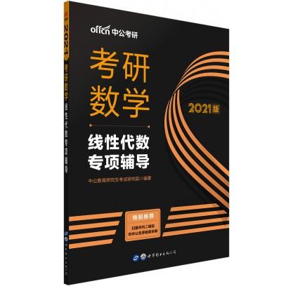 2021考研数学:线性代数专项辅导