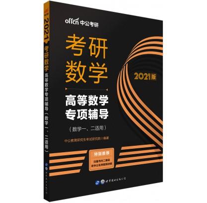 2021考研数学:高等数学专项辅导(数学一、二适用)