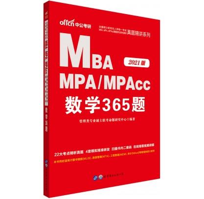 2021全国硕士研究生入学统一考试MBA、MPA、MPAcc管理类专业学位联考真题精讲系列:数学365题