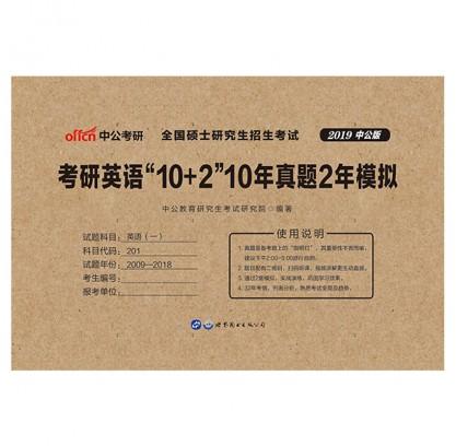 """2019考研英语""""10+2"""":10年真题2年模拟"""
