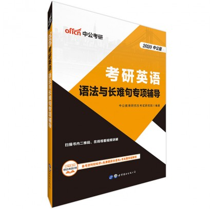 2020考研英语:语法与长难句专项辅导