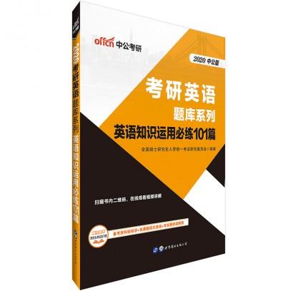 2020考研英语题库系列:英语知识运用必练101篇