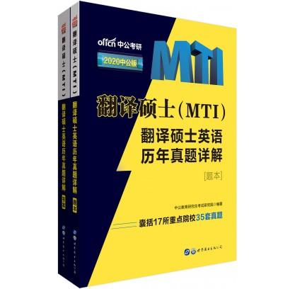 2020翻译硕士(MTI)翻译硕士英语:历年真题详解