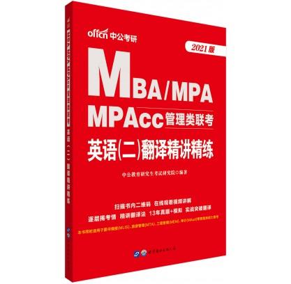 2021MBA、MPA、MPAcc管理类联考:英语(二)翻译精讲精练