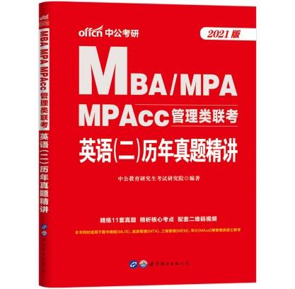 2021MBA、MPA、MPAcc管理类联考:英语(二)历年真题精讲