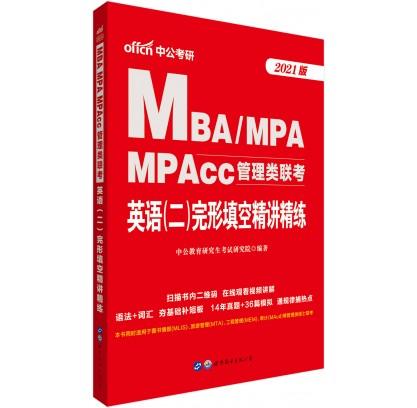2021MBA、MPA、MPAcc管理类联考:英语(二)完形填空精讲精练