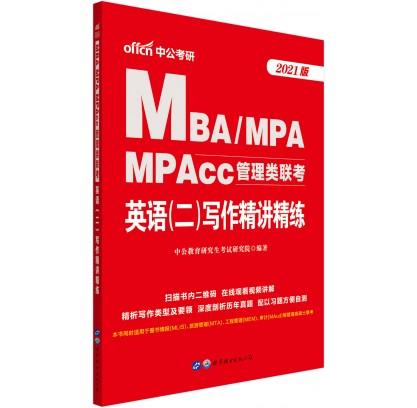2021MBA、MPA、MPAcc管理类联考:英语(二)写作精讲精练