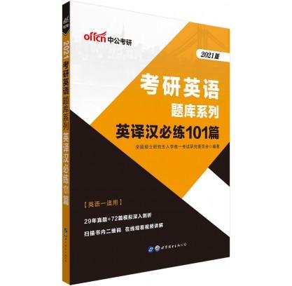 2021考研英语题库系列:英译汉必练101篇