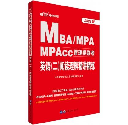 2021MBA、MPA、MPAcc管理类联考:英语(二)阅读理解精讲精练