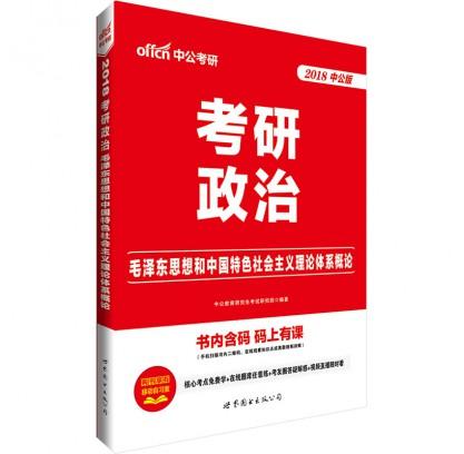 2018考研政治:毛泽东思想和中国特色社会主义理论体系概论