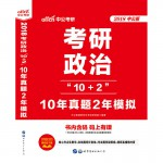 """2018考研政治""""10+2"""":10年真题2年模拟"""