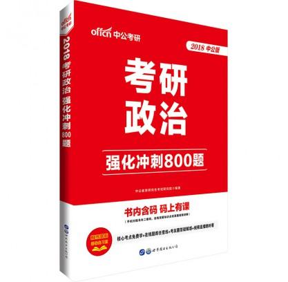 2018考研政治:强化冲刺800题