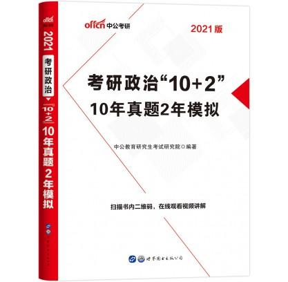 """2021考研政治""""10+2"""":10年真题2年模拟"""