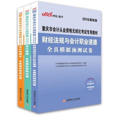 2016会计从业:重庆会计3本试卷(会计基础+财经法规+会计电算化)
