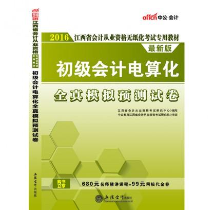 2016江西省会计从业资格无纸化考试辅导用书:初级会计电算化全真模拟预测试卷