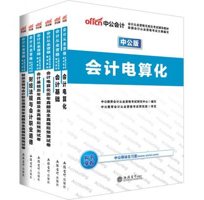 2017会计从业资格无纸化考试套装(6本套)
