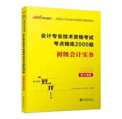 2020全国会计专业技术资格考试辅导用书:会计专业技术资格考试考点精练2000题 初级会计实务(新大纲)