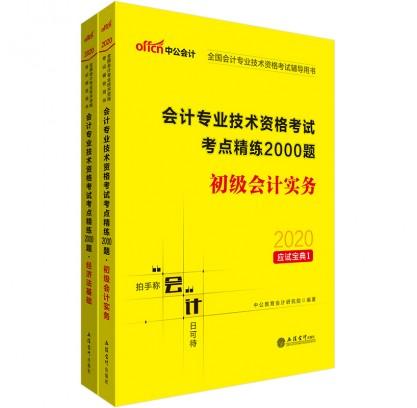 2020全国会计专业技术资格考试考点精练2000题辅导用书:初级会计实务+经济法基础(2本套)