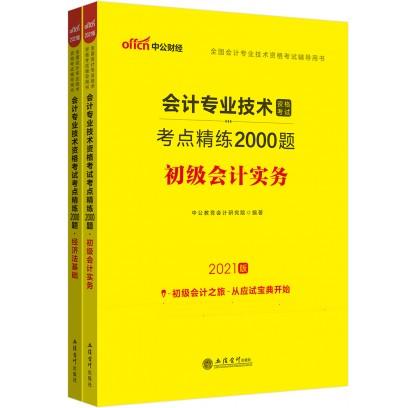 2021全国会计专业技术资格考试考点精练2000题辅导用书:初级会计实务+经济法基础(2本套)