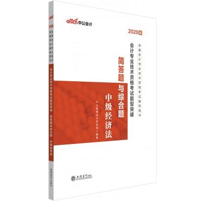 2020全国会计专业技术资格考试辅导用书:会计专业技术资格考试·题型突破简答题与综合题·中级·经济法