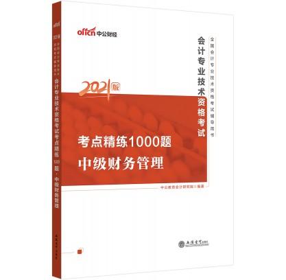 2021全国会计专业技术资格考试辅导用书:会计专业技术资格考试·考点精练1000题·中级·财务管理