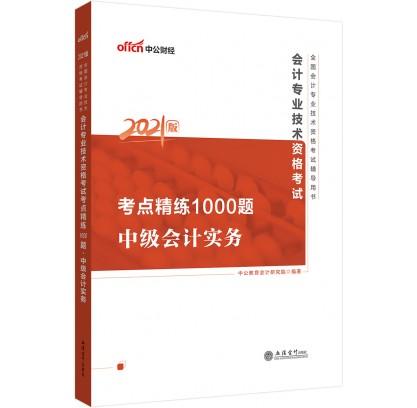 2021全国会计专业技术资格考试辅导用书:会计专业技术资格考试·考点精练1000题·中级会计实务