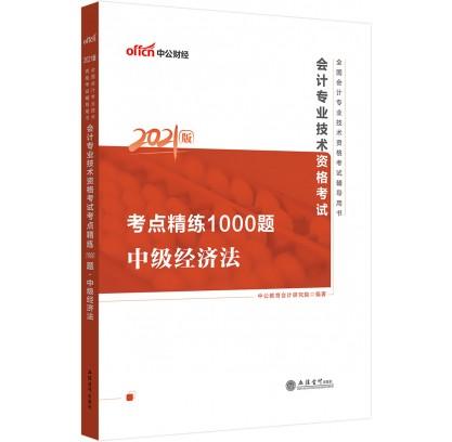 2021全国会计专业技术资格考试辅导用书:会计专业技术资格考试·考点精练1000题·中级经济法