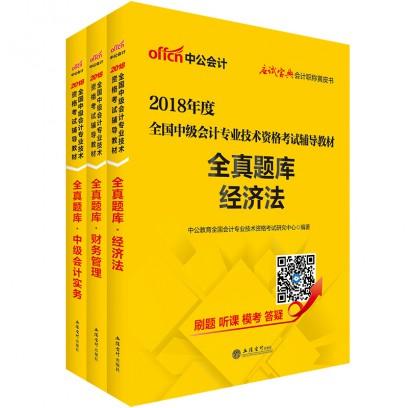 2018全国中级会计专业技术资格考试套装:全真题库中级(3本套)