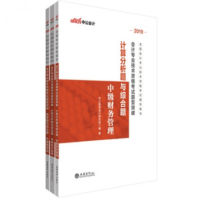 2019全国会计专业技术资格考试题型突破:计算分析题与综合题中级财务管理+中级财务管理+简答题与综合题中级经济法(3本套)