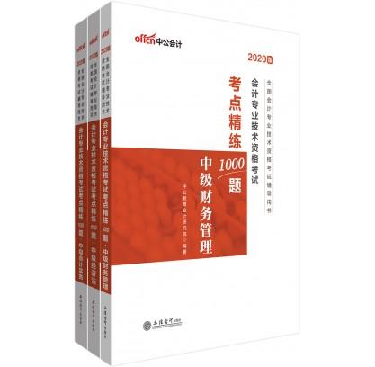 2020全国会计专业技术资格考试考点·精练1000题·中级:财务管理+经济法+会计实务(3本套)