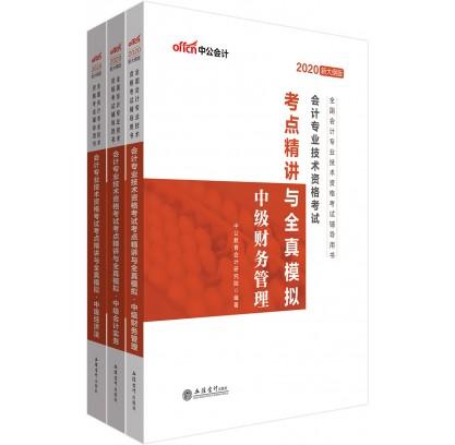 2020全国会计专业技术资格考试考点精讲与全真模拟:中级财务管理+中级会计实务+中级经济法(3本套)(新大纲)