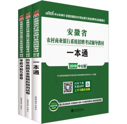 2018安徽省农村商业银行系统招聘考试套装:一本通+历年真题+考前5套卷(3本套)