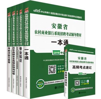 2018安徽省农村商业银行系统招聘考试套装(6本套)