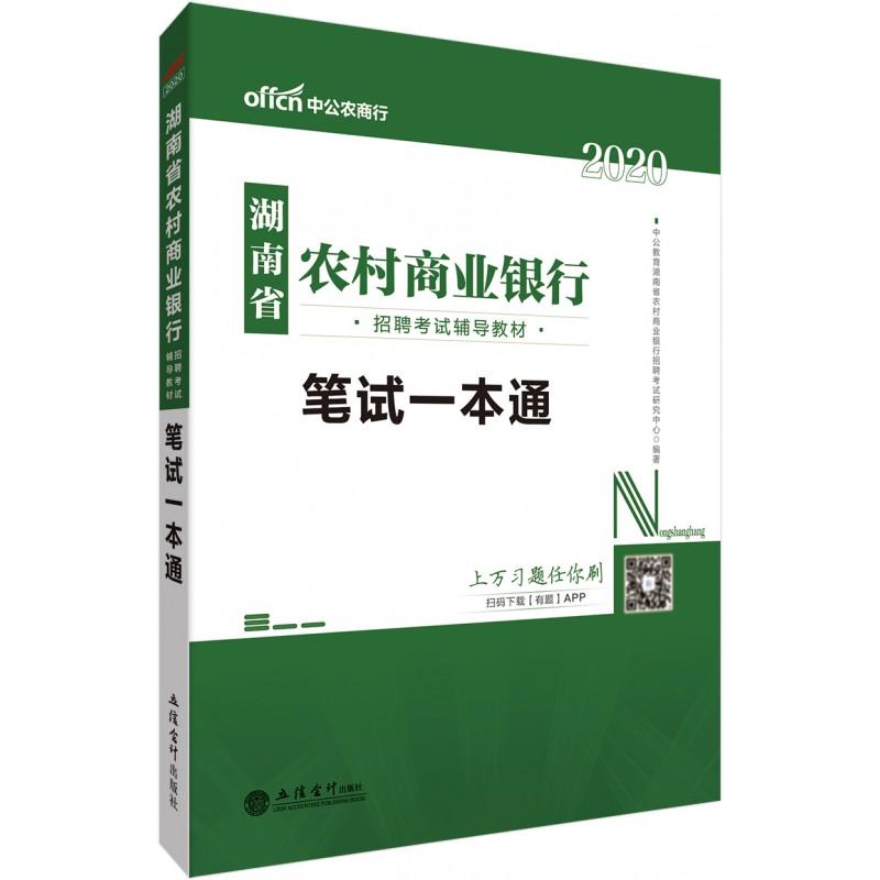 2020湖南农信社考试