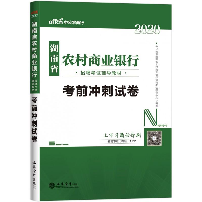 2020湖南农信社招聘