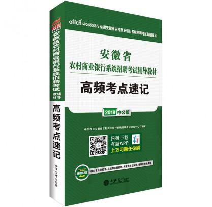 2018安徽省农村商业银行系统招聘考试辅导教材:高频考点速记