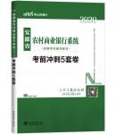 2020安徽省农村商业银行系统招聘考试辅导教材:考前冲刺5套卷