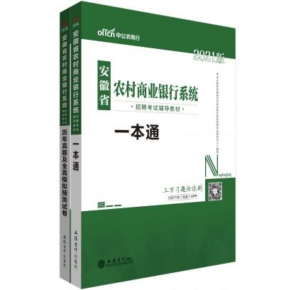 2021安徽省农村商业银行系统招聘考试辅导教材:一本通+历年真题及全真模拟(2本套)